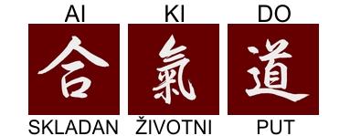 što-je-aikido-društvo-zagreb