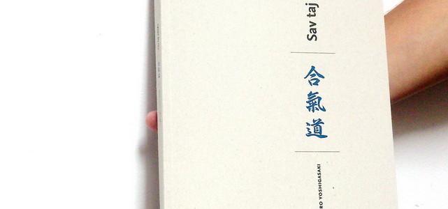 "Knjiga ""Sav taj aikido"" – 2. dio"
